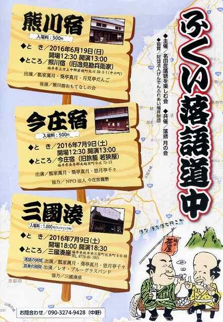 福井県内3市町で行われる「ふくい落語道中」のチラシ