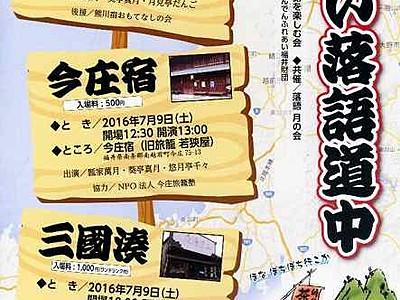 宿場町、港町で粋に落語触れて 熊川宿や三國湊座、19日と7月