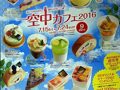 「空中カフェ」16日から前売り券発売 7月に小矢部・クロスランドタワー