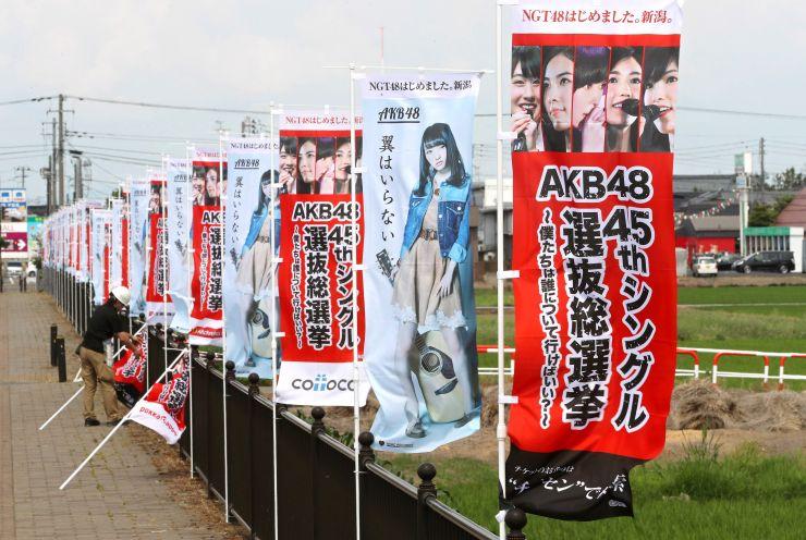 エコスタに向かう道路沿いに設置されたのぼり=15日、新潟市中央区長潟
