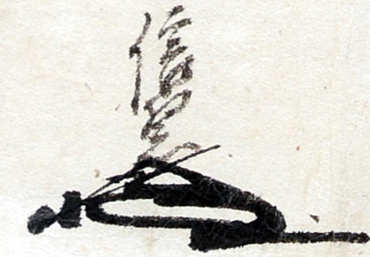 信繁の署名
