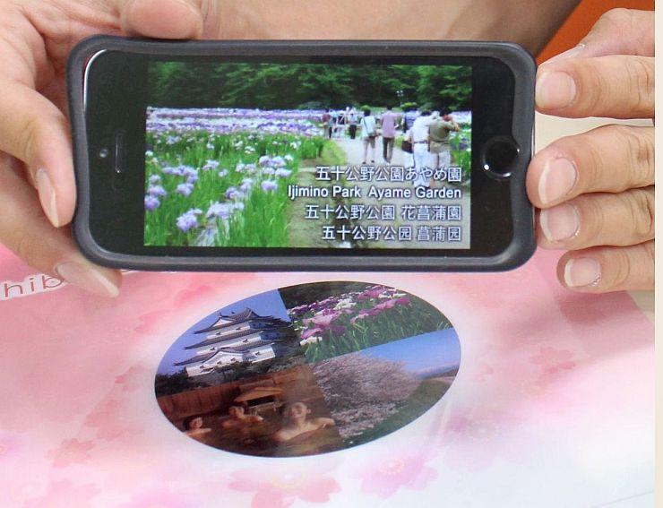新発田市の観光施設などをアピールする動画「SHIBAクル?」。ARアイコンに端末をかざすと見ることができる