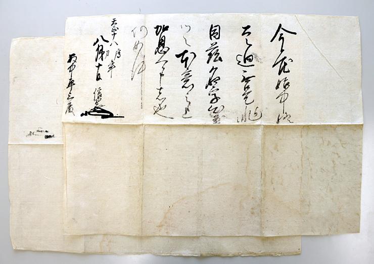 新たに見つかった真田信繁書状と見られる資料。真田宝物館特別企画展の第2期で、一定期間展示される