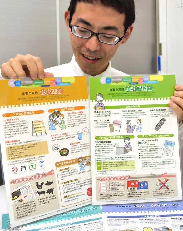 飲食店、宿泊施設、バス・タクシーの各事業者向けに作った外国人旅行者対応マニュアル