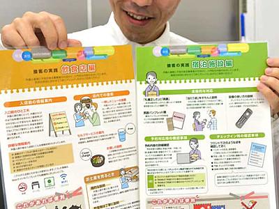外国人接客マニュアル作成 松本市など観光事業者向けに
