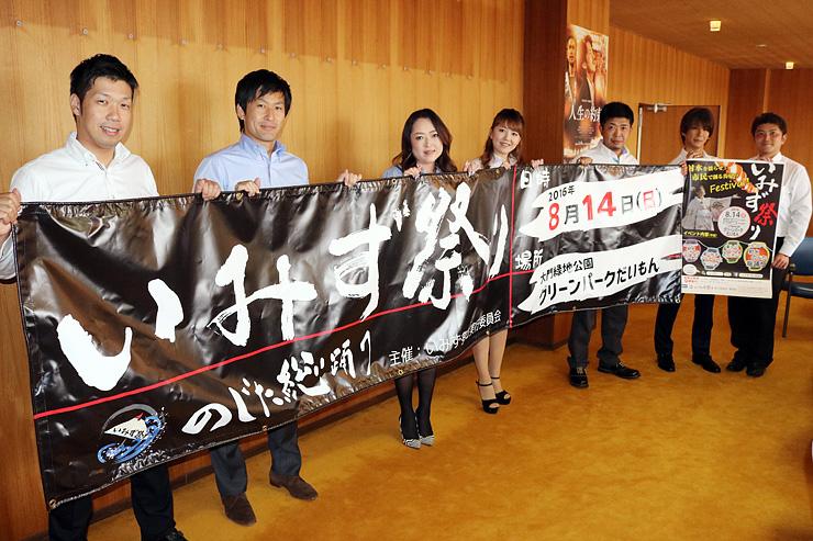 横断幕やポスターを持って「第2回いみず祭り」をPRする実行委のメンバー