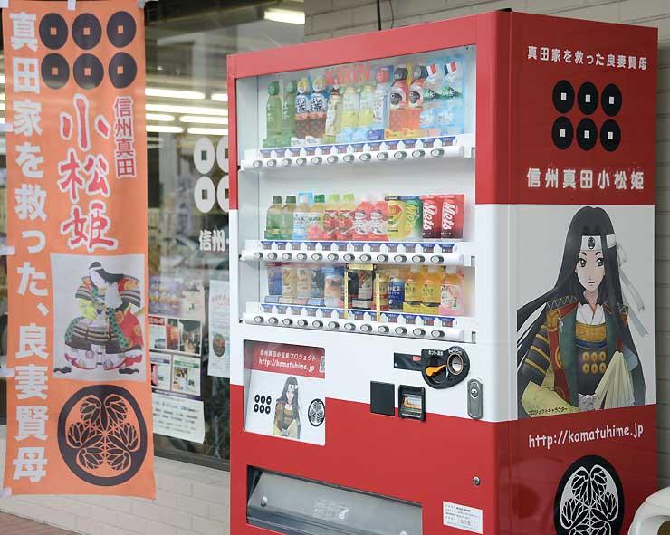 松代まち歩きセンター前に設置された小松姫のイラスト付き自動販売機