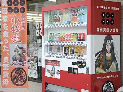 「小松姫自販機」で地域盛り上げ 松代4カ所に設置