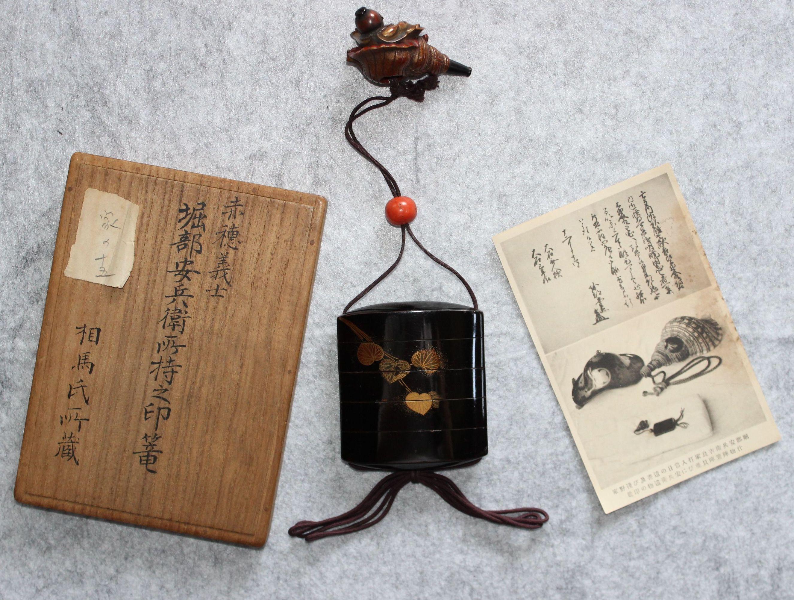 東京都内で見つかった堀部安兵衛が所持していたとされる印籠