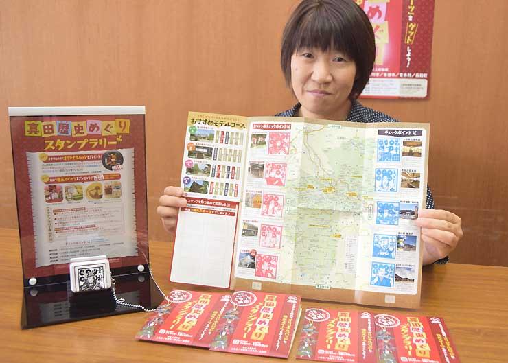 「真田歴史めぐりスタンプラリー」に使う台紙を手にする上田地域広域連合の職員