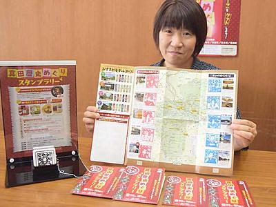 真田氏スタンプ計10種類 上小4市町村巡って集めて