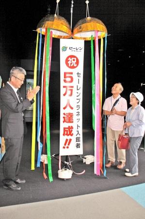 セーレンプラネット入館5万人目となった田野さん夫妻(右)=29日、福井市のハピリン