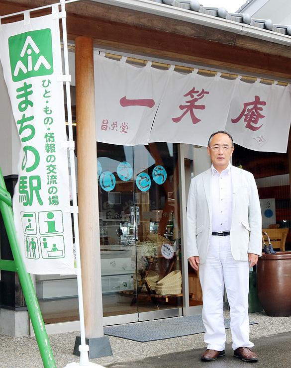 まちの駅に登録される一笑庵を紹介する松田社長