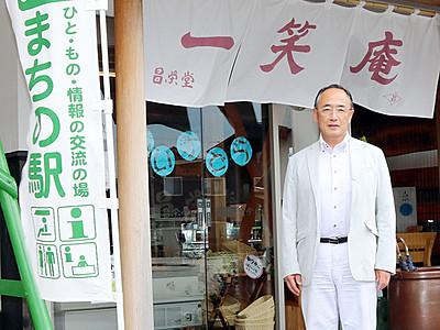 魚津に初の「まちの駅」 7月「一笑庵」が登録