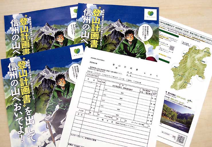 県登山安全条例に基づく登山計画書(中央下)とウェブサイトなどでの計画書提出を呼び掛けるチラシ