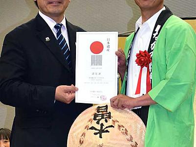 「木曽路」に日本遺産の認定証交付 岐阜で式典、南木曽町長出席