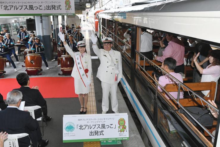 女優の清水くるみさん(中央左)の合図で列車が動きだした出発式=松本駅