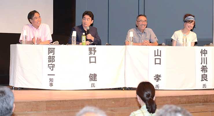 パネル討論で意見を交わす(左から)阿部知事、野口さん、山口さん、仲川さん