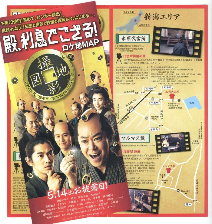 新潟、長野両県のロケ地を紹介するマップ
