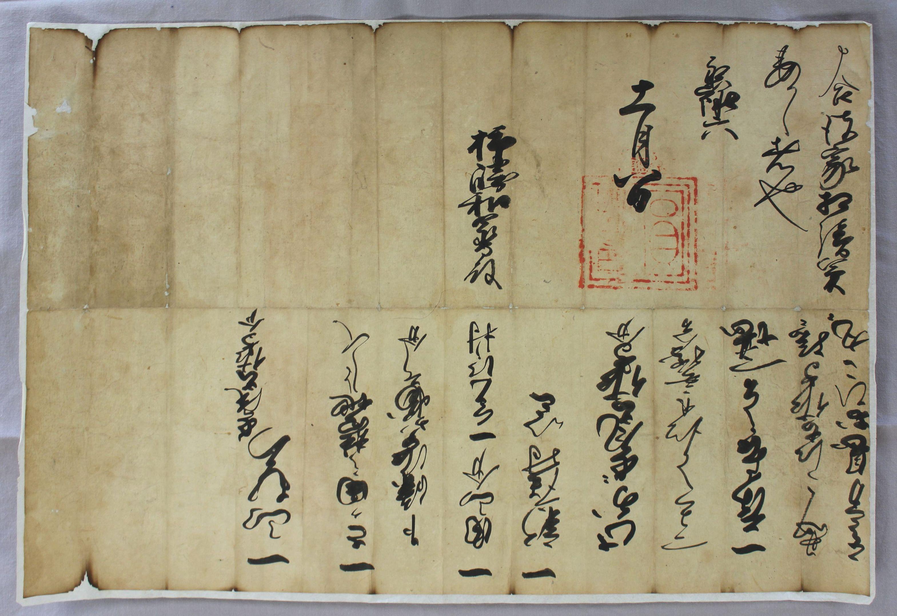 上越市に寄贈された、上杉謙信が柿崎景家に送った書状。中央上部に「柿崎和泉守殿」の文字が見える=30日