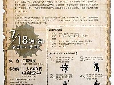 坂井市三国の宝、歩いて発見して チームで参加、得点競う