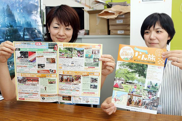 南砺市観光協会が作ったパンフレットの夏号