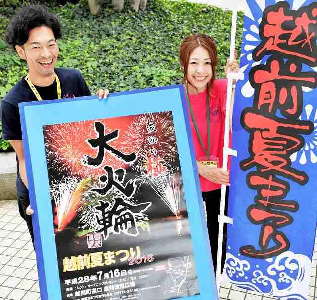 越前夏まつりをPRする実行委メンバー=12日、福井新聞社