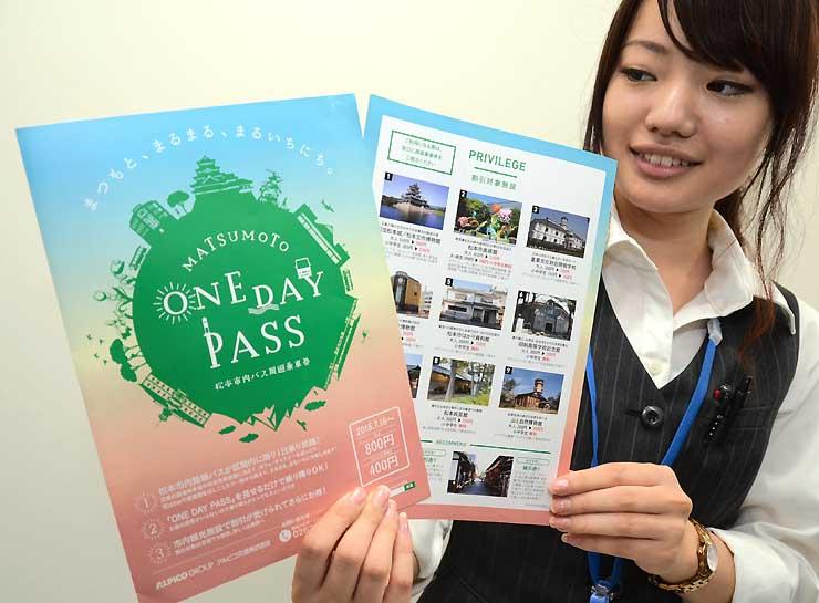 松本市内の路線バスが1日乗り放題になる新乗車券のPRチラシ