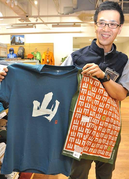 祝日「山の日」を記念して販売しているTシャツとバンダナ=長野市のモンベル長野店