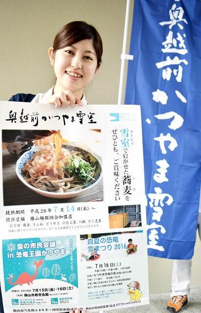 「雪室そば」やシンポジウム開催をPRするポスターと、そば店に掲げられるのぼり(奥)=福井県勝山市役所