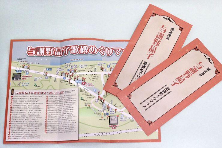 瀬波温泉に立つ与謝野晶子の歌碑を案内するマップ