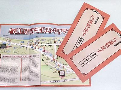 村上・瀬波温泉 晶子の45首に再び光 歌碑巡りマップ作製
