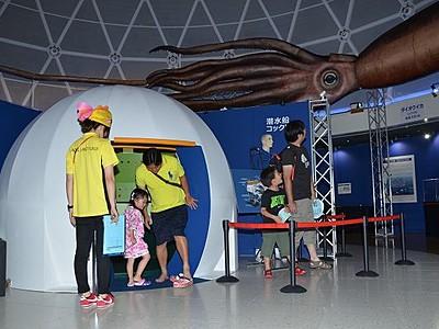 未知の深海を「探検」だ 福井県児童科学館で企画展