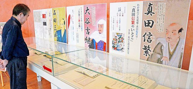 石田三成や真田信繁らと福井の関わりを紹介するテーマ展=24日、福井市の県立図書館