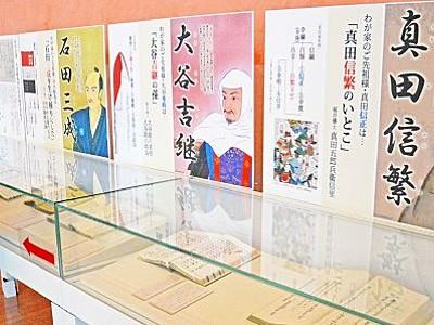 福井と縁、由緒書で紹介 真田信繁、大谷吉継や石田三成