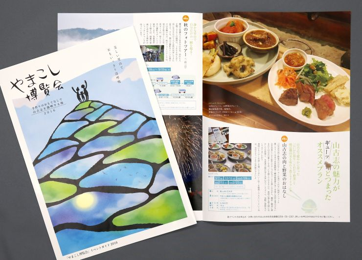 「やまこし博覧会」のパンフレット。地域の魅力やイベントを紹介している