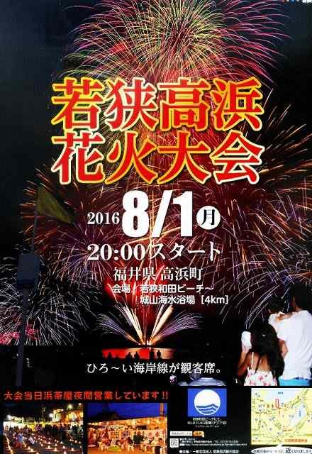 8月1日に行われる若狭高浜花火大会のチラシ