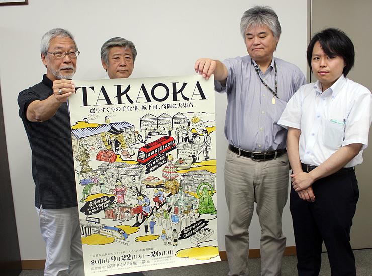 高岡のクラフト系3大イベントのポスターを手にする関係者=北日本新聞高岡支社
