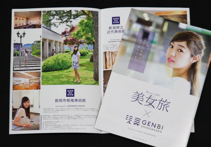 完成した冊子「美女旅×現美新幹線」
