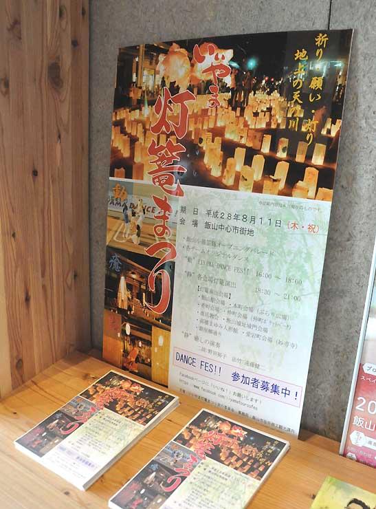 11日に開く「いいやま灯篭まつり」のポスター