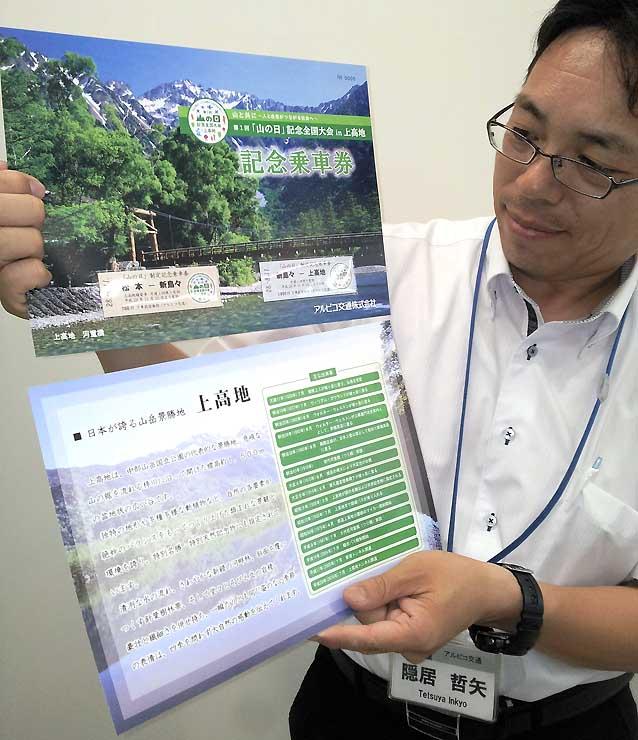 上高地と松本駅を結ぶ電車と路線バスの乗車券をセットにした「山の日制定記念乗車券」