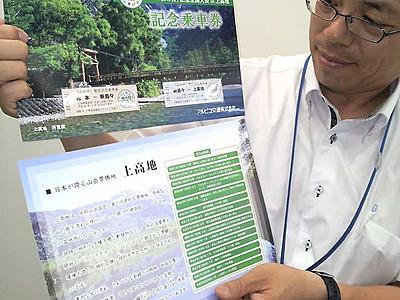 上高地―松本駅の電車・バス乗車券 「山の日」大会記念しセット発売へ