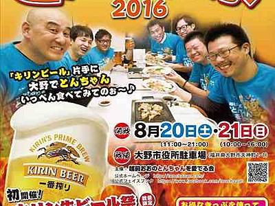 「とんちゃん祭」2年ぶりに復活 8府県14店集結、大野で2日間