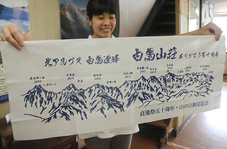 11日に宿泊した登山客に白馬山荘が贈る手拭い