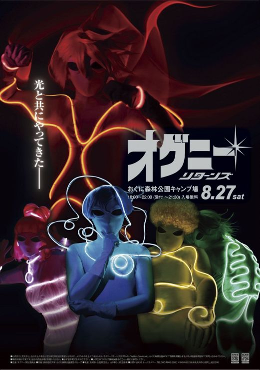 長岡造形大が作成した「オグニー リターンズ」のポスター