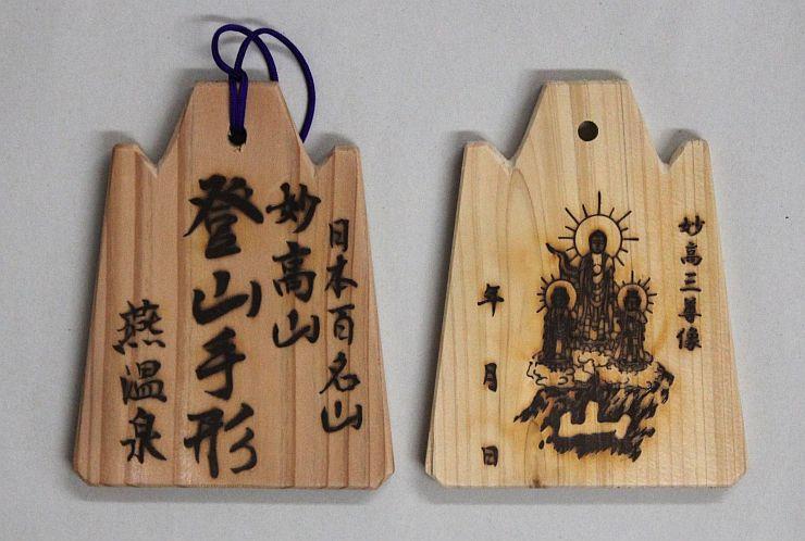 妙高市の燕温泉が11日から販売する「妙高山登山手形」