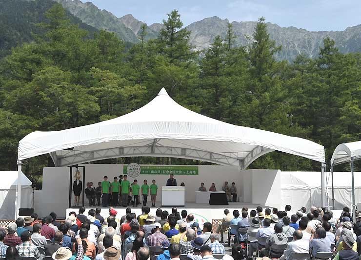 皇太子ご一家を招いて開かれた第1回「山の日」記念全国大会の記念式典=11日午前10時22分、松本市の上高地
