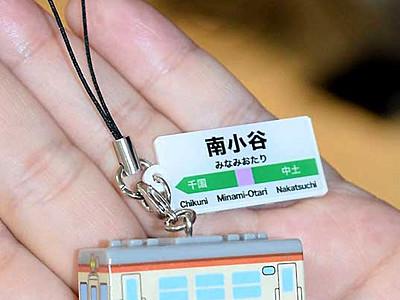 大糸線、懐かしの「キハ52」ストラップ 南小谷と糸魚川駅で1000個限定