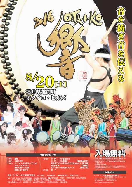 「O・TA・I・KO響2016」のポスター