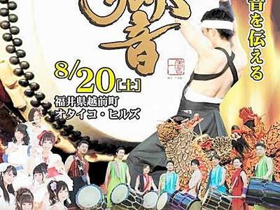 和太鼓の魅力を堪能して 越前町で20日「O・TA・I・KO響」